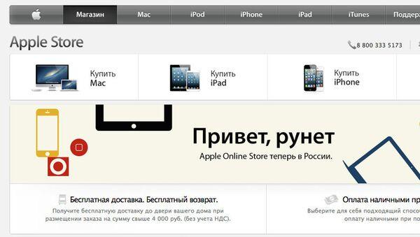 Сайт Apple Store (Российская Федерация)