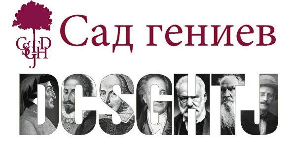 Логотип международного арт-фестиваля Сад гениев