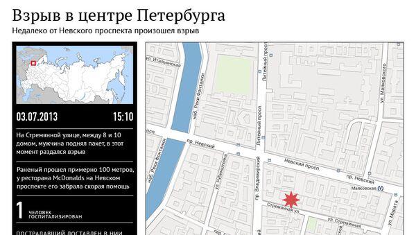 Взрыв в центре Петербурга