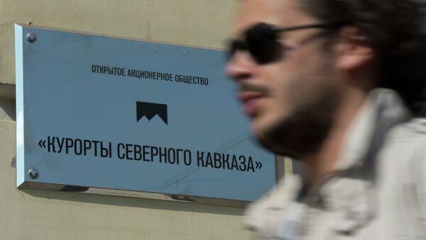 Вывеска у входа в офис компании ОАО Курорты Северного Кавказа