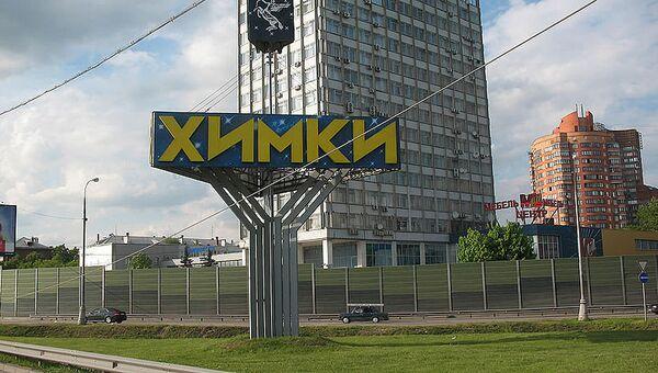 Въезд в г.Химки со стороны Москвы