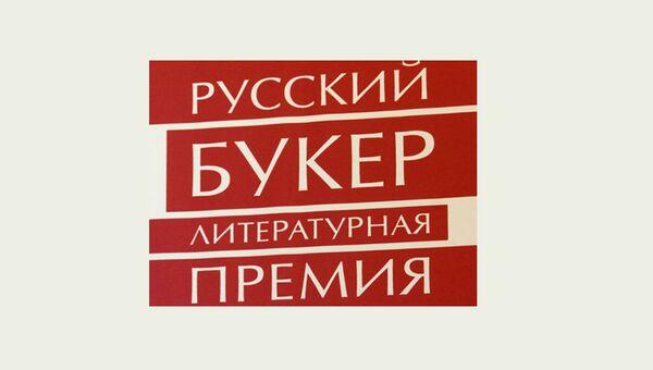 Премия Русский Букер. Архивное фото