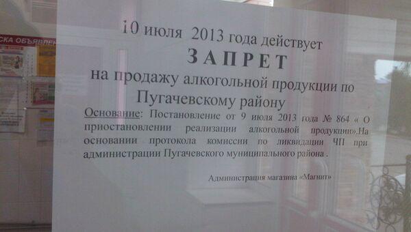 Запрет на продажу алкогольной продукции по Пугачевскому району