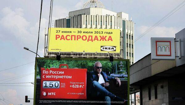 Реклама напротив здания Сбербанка в Новосибирске, архивное фото