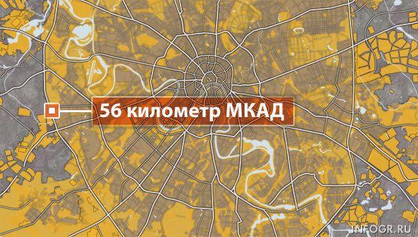 56 километр МКАД
