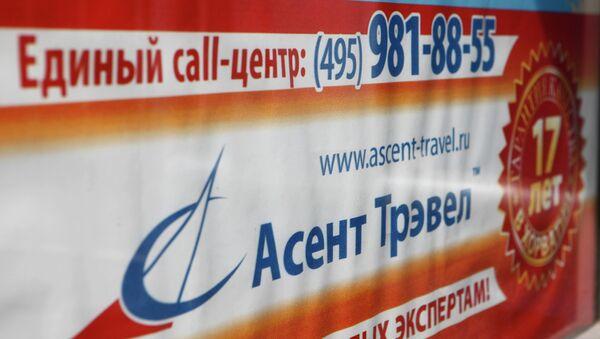 Реклама туроператора Асент Трэвел