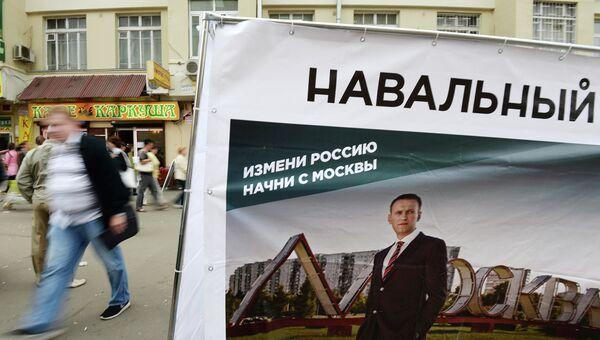 Стенды наглядной агитации за Алексея Навального. Архив