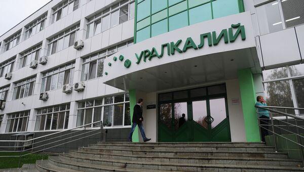 Работа компании ОАО Уралкалий