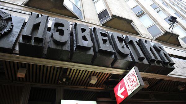 Закрытие на реконструкцию здания, в котором расположена ОАО Редакция газеты Известия