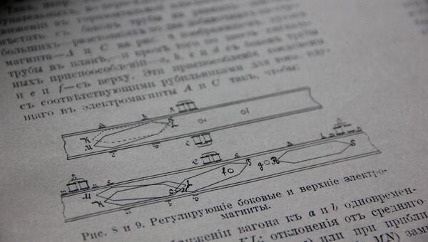 Вейнберг предполагал, что вагоны не будут касаться дна туннеля за счет магнитной левитации, но двигаться они будут по синусоиде.