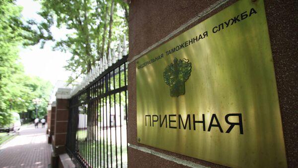 Здание Федеральной таможенной службы в Москве