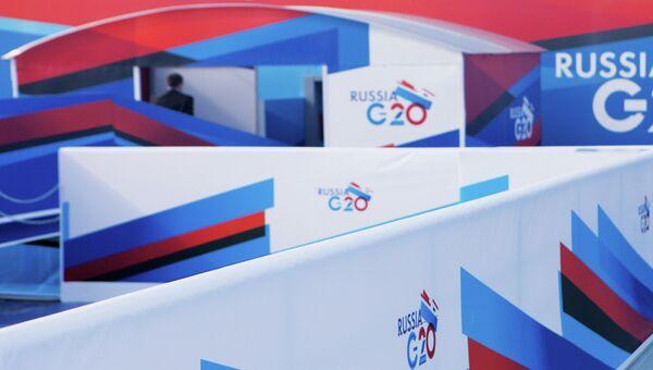 Символика G20, архивное фото