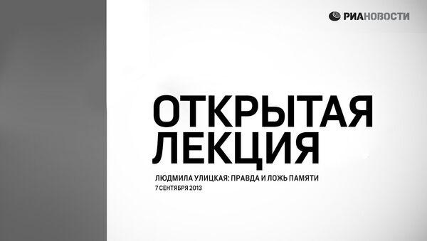 Открытая лекция Людмилы Улицкой на тему: Правда и ложь памяти