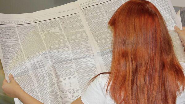 Газета. Архивное фото