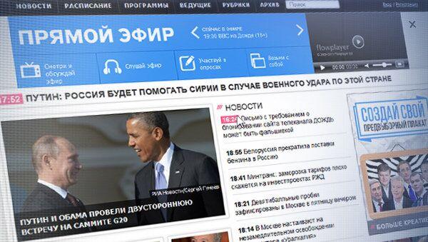 Сайт телеканала ДОЖДЬ. Архивное фото