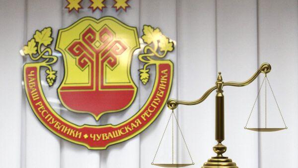 Юридическая помощь в Чувашии