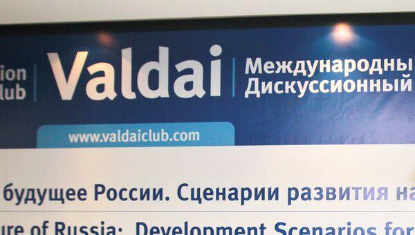 Международный дискуссионный клуб Валдай. Архивное фото