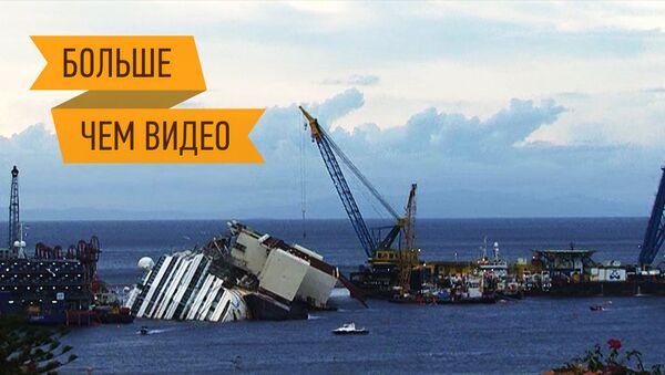 Трехдневная операция по подъему Costa Concordia со дна моря за 70 секунд