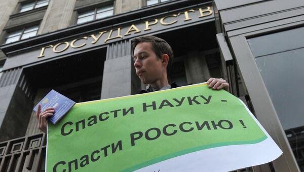 Митинг против реформы РАН у Госдумы РФ, архивное фото