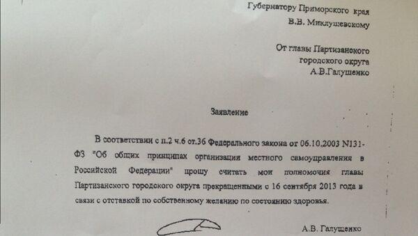Мэр Партизанска в Приморье подал в отставку