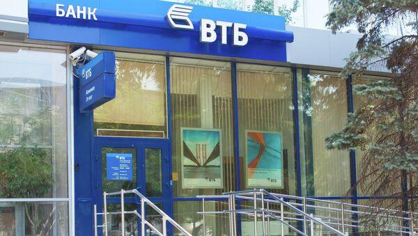 Отделение ВТБ в Ростове