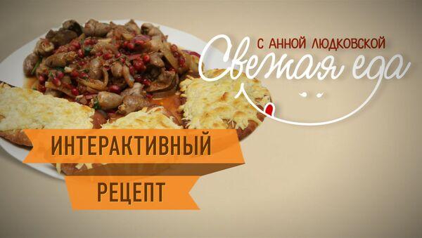 Как приготовить настоящее грузинское чахохбили всего за 20 минут