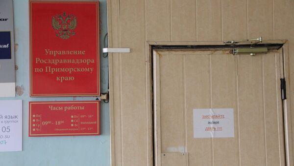 Офис Росздравнадзора в  центре Владивостока