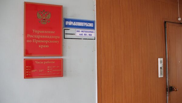 Офис Росздравнадзора в  центре Владивостока. Архивное фото