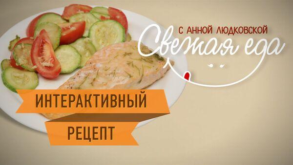 Французский шик: рататуй и семга с винным соусом всего за 20 минут