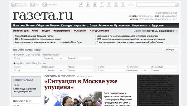 Главная страница сайта Газета.Ru