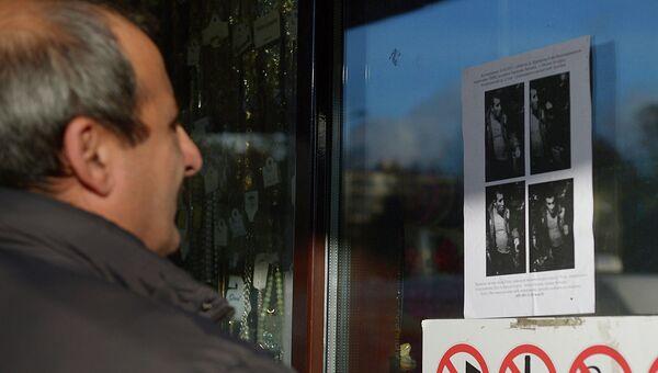 Ориентировка с фотографией предполагаемого убийцы Егора Щербаков