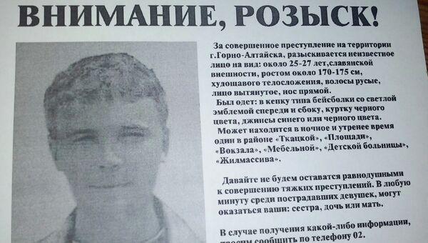 Фоторобот подозреваемого в нападении на женщину появился в Горно-Алтайске