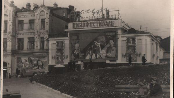 Кинотеатр Уссури во Владивостоке, советское время