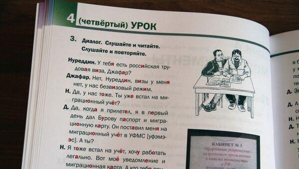 Мигрантов учат русскому языку на близких им ситуациях