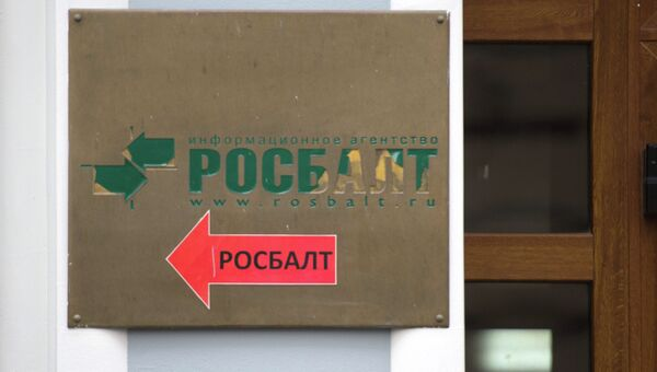 Агентство Росбалт. Архивное фото