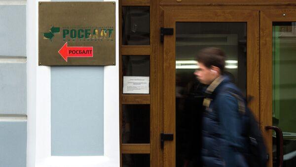 Мосгорсуд лишил агентство Росбалт свидетельства о регистрации СМИ