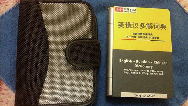 Русско-английско-китайский електронный переводчик