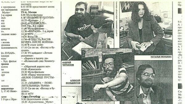Сотрудники «Эхо Москвы» в публикации газеты «Сегодня», 1995 год