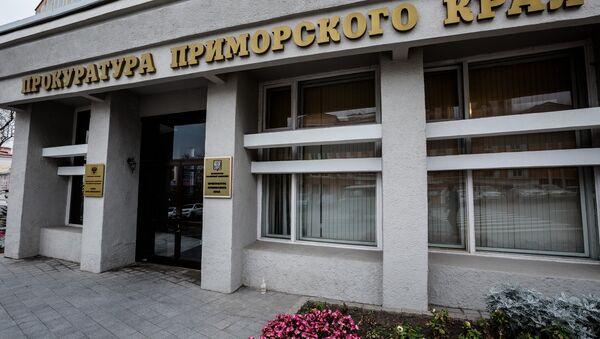 Прокуратура Приморского края