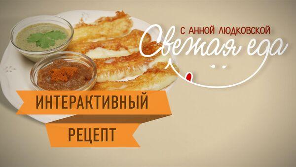 Завтрак за 20 минут: жареный сулугуни с пикантными соусами