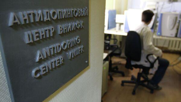 Табличка с надписью Антидопинговый центр ВНИИФК