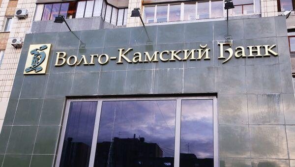 Волго-Камский банк в Самаре, архивное фото