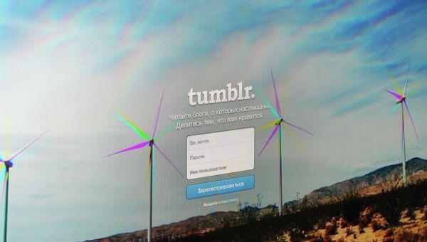 Сервис микроблогов Tumblr. Архивное фото