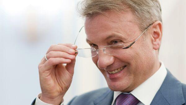 Председатель правления Открытого акционерного общества Сбербанк России Герман Греф. Архивное фото