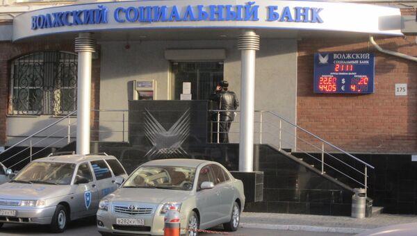 Волжский социальный банк в Самаре, архивное фото