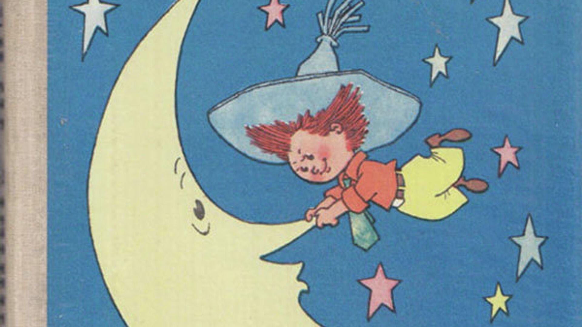 Обложка книги Николая Носова Незнайка на луне с иллюстрациями Генриха Валька, 1976 год - РИА Новости, 1920, 23.11.2020