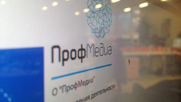 Сайт холдинга «Профмедиа», архивное фото