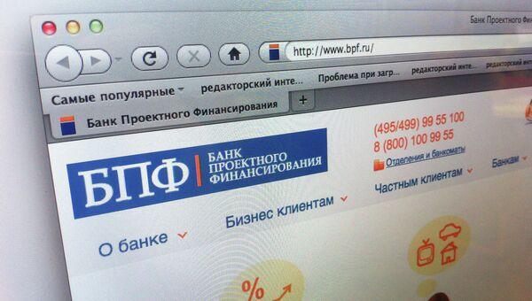 Банк Проектного Финансирования, архивное фото