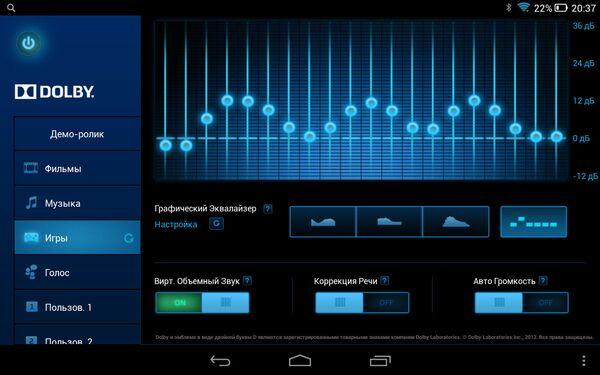Драйвер Dolby Digital Plus Home Theater 7 6