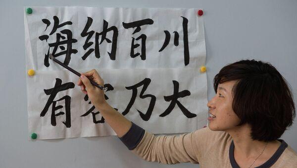 Преподаватель-волонтер Института Конфуция из Китая дает мастер-класс участникам конкурса каллиграфии в ДВФУ в Приморье